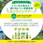 瀬戸内レモンを自宅で収穫/ポッカサッポロ