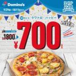日本上陸35周年で大型企画/ドミノ・ピザ