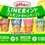 QTTAキャンペーン/東洋水産