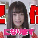 橋本環奈さんへのムチャぶり企画第2弾/日清食品