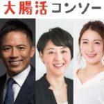 元日本代表選手「大腸活」に積極的/大腸活コンソーシアム