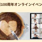 100人で同時にドリップしよう/キーコーヒー