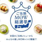 No.1決める「ご当地MOW総選挙」/森永乳業