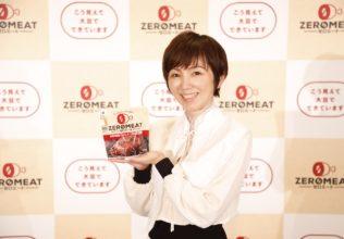 渡辺満里奈が大豆ミートのおいしさに絶賛/大塚食品