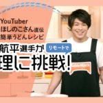 体操・内村選手がうどん料理に挑戦/テーブルマーク