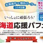 パフェで北海道の応援キャンペーン/北海道庁×雪印パーラー