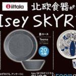 Ísey SKYR新商品発売記念キャンペーン/日本ルナ