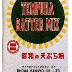 10月1日は「天ぷら粉の日」/昭和産業