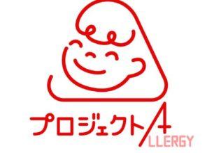 アレルギー対応レシピ第6弾/プロジェクトA