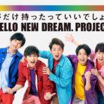 嵐「HELLO NEW DREAM. PROJECT」に賛同/森永製菓