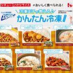 冷凍すると簡単でおいしさアップ!/ハウス食品×旭化成