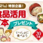 おじいちゃん、おばあちゃんと楽しく食事を/味の素冷凍食品