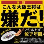 「餃子年間パスポート皿」10人に当たる/大阪王将