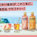 レモンブームで紅茶を活性/コカ・コーラ