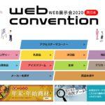 卸のWEB展示会 新時代の幕開け
