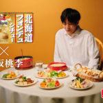 松坂桃李が「北海道フォンデュシチュー」の新たな食べ方を体験/ハウス食品