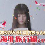 橋本環奈さんへのムチャ振り企画第3弾/日清食品