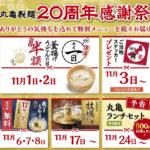 創業感謝祭は企画充実 /丸亀製麺