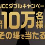 10万人に素敵な賞品が当たる/UCC