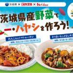 共同企画で県産野菜の消費拡大/茨城県×カスミ×ハウス食品