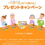 「介護の日」キャンペーン/日本介護食品協議会
