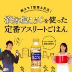 「液体塩こうじ」レシピサイト公開/ハナマルキ