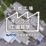 上郡工場オンライン見学動画を公開/加藤産業