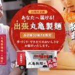 20周年記念で自宅に出張!/丸亀製麺
