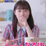 橋本環奈「利き〇〇3番勝負」に挑戦/日清食品