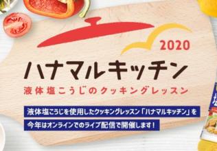 「ハナマルキッチン2020」を追加開催/ハナマルキ