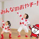 「Q・B・Bベビーチーズ」歌って踊れるCM再び!/六甲バター