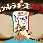 「クラフト フレッシュモッツァレラ」の新テレビCM/森永乳業
