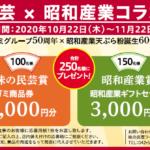 期間中1,000円以上の飲食で豪華景品/味の民芸×昭和産業