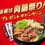 「おいしいお肉」など2900人に当たる/エバラ食品