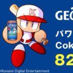 「ジョージア」が「パワプロ」とコラボ/コカ・コーラ