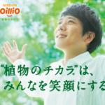 嵐「HELLO NEW DREAM.PROJECT」QUOカードが当たる/日清オイリオ