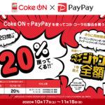 PayPayボーナス5%を付与/コカ・コーラ