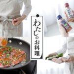 「わたしのお料理」シリーズ ECサイトで販売/キユーピー
