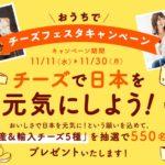 「おうちでチーズフェスタ」キャンペーン/チーズ普及協議会・日本輸入チーズ普及協会