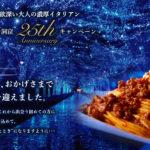 「青の洞窟」でイタリアオンラインツアー当たる/日清フーズ