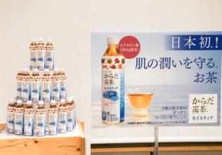 「からだ巡茶」からヒアルロン酸入り新商品/コカ・コーラ