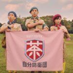 本木雅弘ら5人の隊長が「自分防衛団」結成/サントリー
