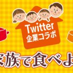 家族の食卓を応援/食品11社