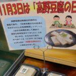 11月3日「高野豆腐の日」をPR/高野豆腐業界