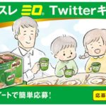 「ミロ」販売再開しキャンペーン実施/ネスレ日本