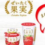 「いい苺の日」(11月15日)でキャンペーン/オハヨー乳業