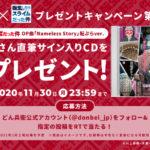 「転スラ」寺島拓篤さん直筆サイン入りCDプレゼント/日清食品