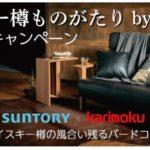 家具メーカー・カリモクとコラボ/サントリー