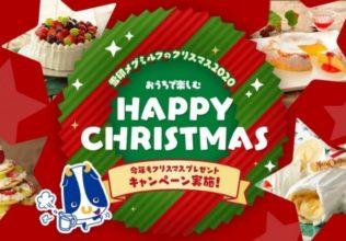 「おうちで楽しむ HAPPY CHRISTMAS」期間限定オープン/雪印メグミルク