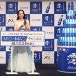「澪」10周年プロジェクト 浅田真央がアンバサダーに就任/宝酒造